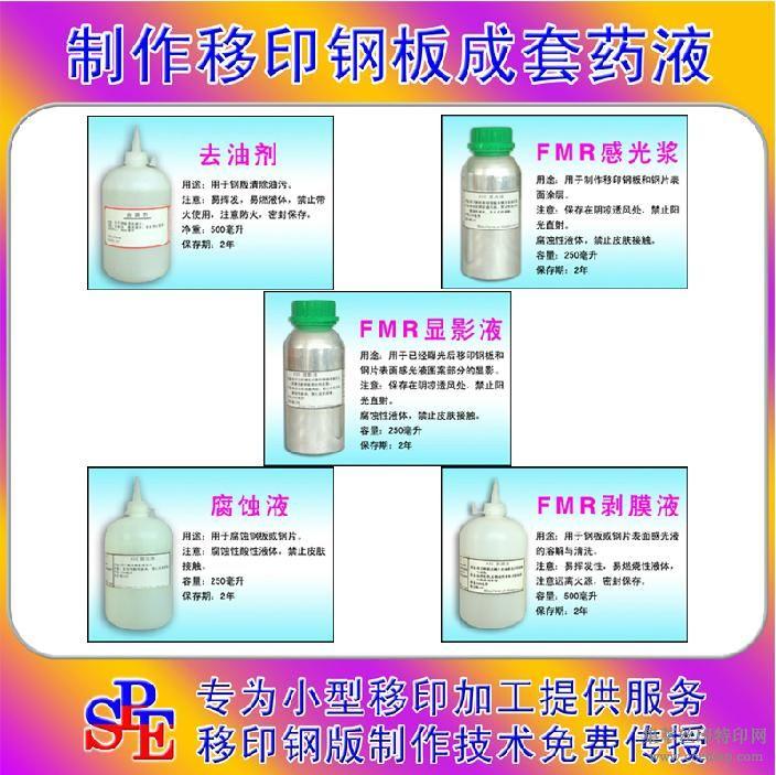供应移印制版专用液体材料