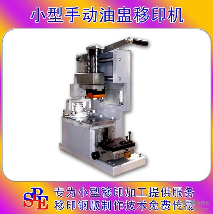 ASC-120型单色手动油盅移印机