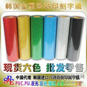 韩国金葱刻字膜热转印刻字膜T恤烫画整卷价格1100元