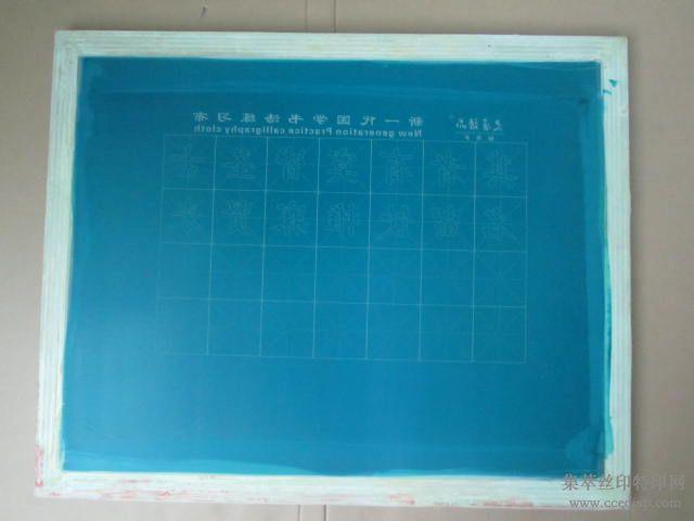 丝印网版,广州市华翌印刷专用设备有限公司专业加工拉网晒,产量高,质美价优