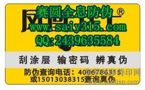 电码查询防伪标签哪里便宜激光防伪标签印刷厂
