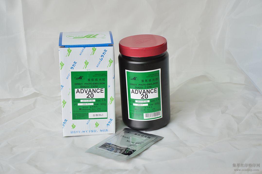AD20感光浆,村上AD20,正品感光材料,广州华翌印刷专用设备是首选