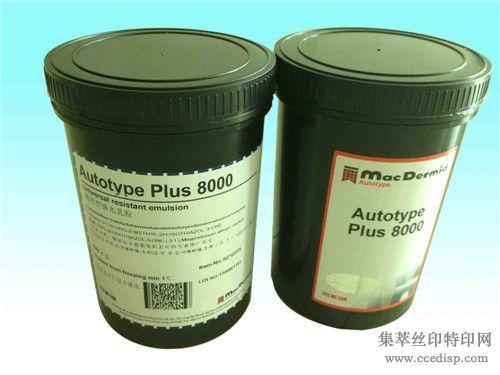 感光胶PLUS8000