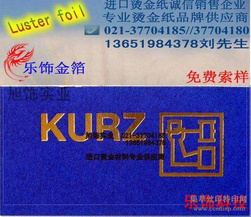 供应德国库尔兹KURZ烫金纸