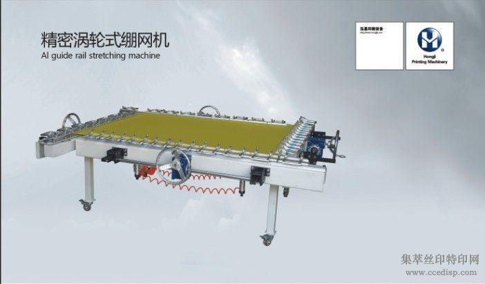 手动式拉网机/涡轮拉网机
