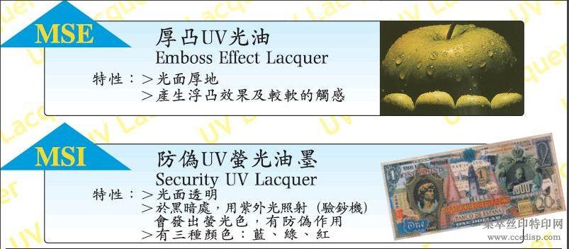 供应厚凸/防伪/紫外光固化UV光油厚凸/防伪/UV光油