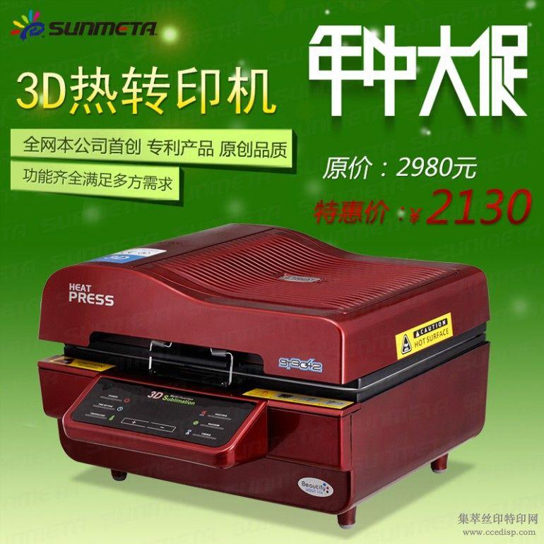 3d热转印设备马克杯烤杯机t恤烫画机