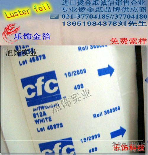 供应CFC塑胶烫金纸,B12A,B10A黑白烫金纸