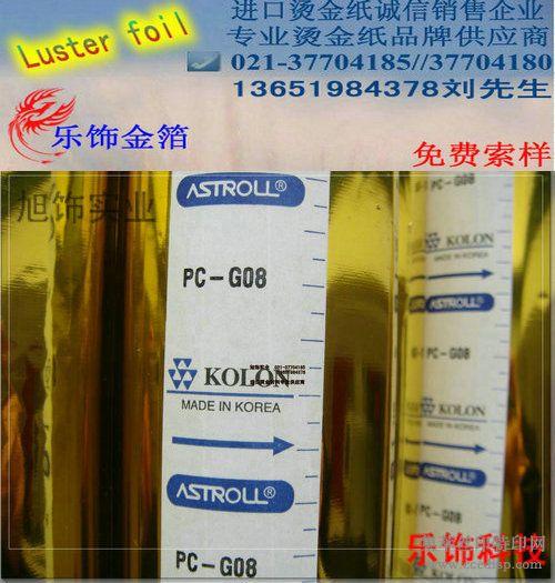 PC圆珠笔烫金纸韩国KOLON烫金纸