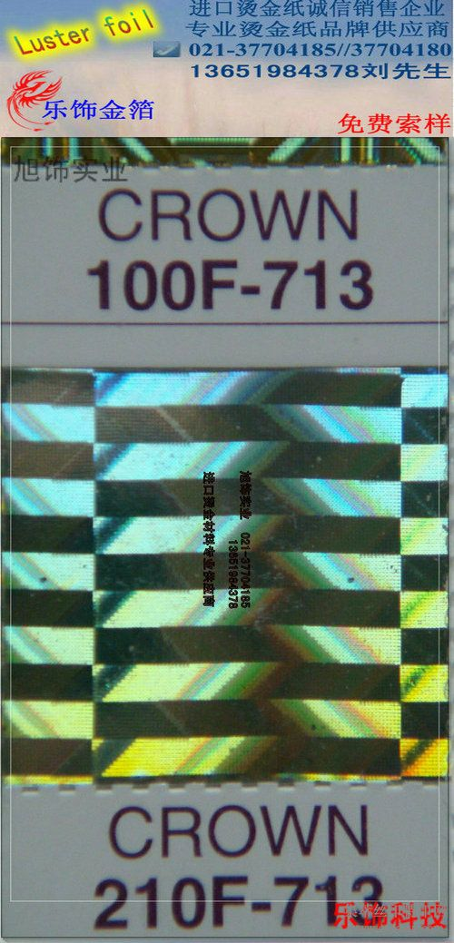 供应镭射713渔具烫金纸,716烫金纸