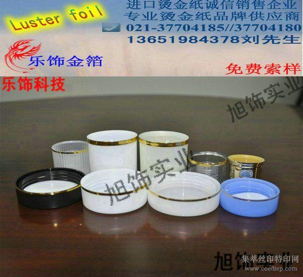 供应塑胶烫金纸,化妆品包装烫金纸