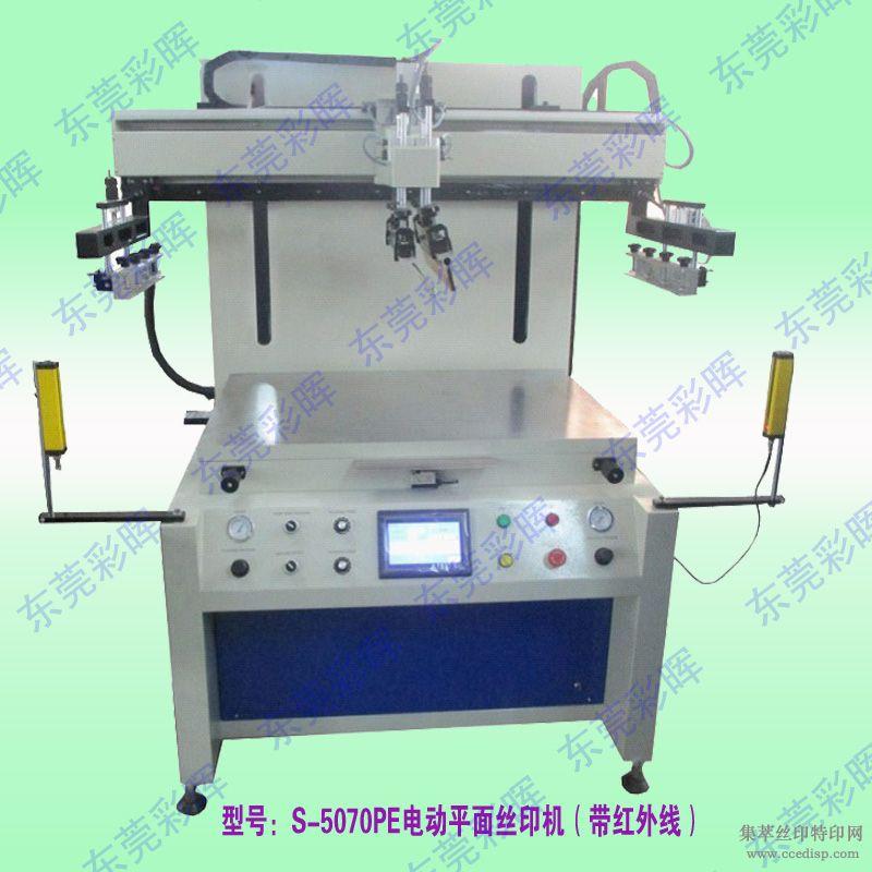 丝印机厂家供应S-5070中型电动丝印机直线导轨丝网印刷机