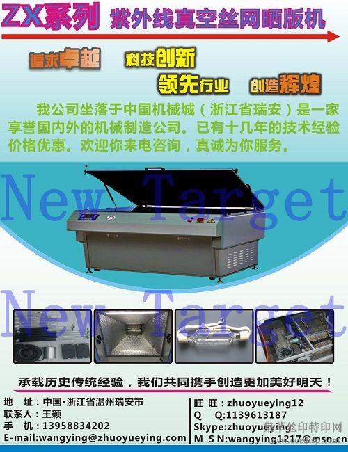 温州厂家直销大型真空晒版机曝光机晒网烘网组合制版机(定做)