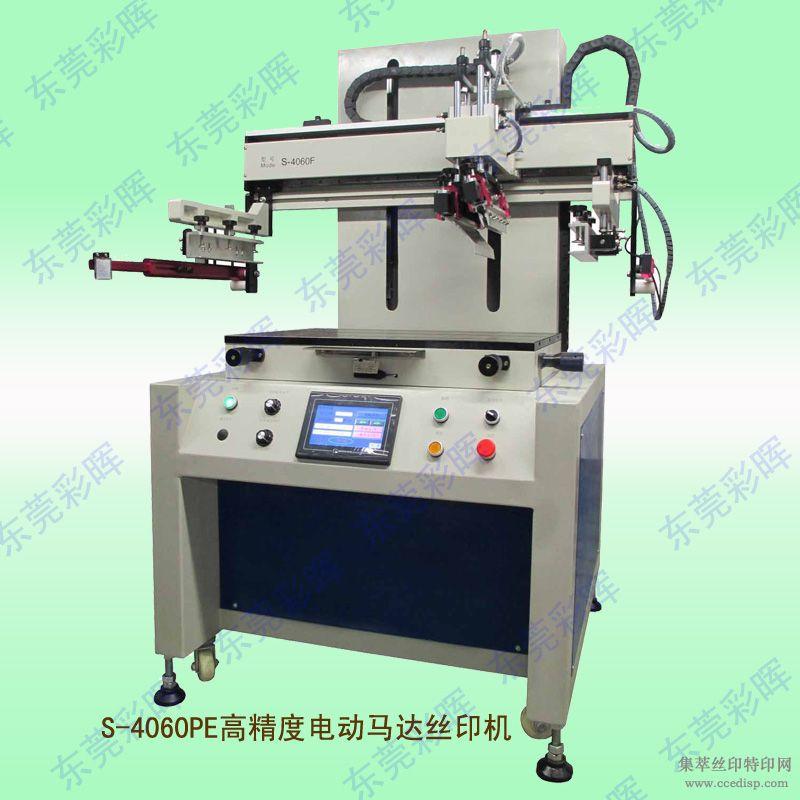 厂家直供 玻璃/手机盖板丝印机 S-4060PE 电动印刷机