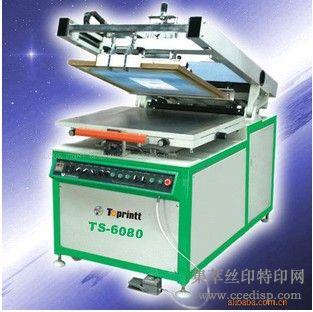 供应TS-6080气动斜臂式平面丝印机,大厂直销恒晖