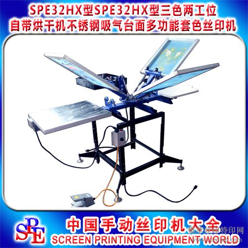 2014年新款三色两工位带烘干机配不锈钢吸气台面T恤丝网印刷机器