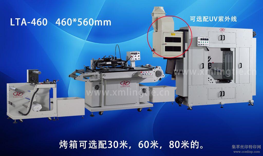 精品推荐---电器面板丝印机
