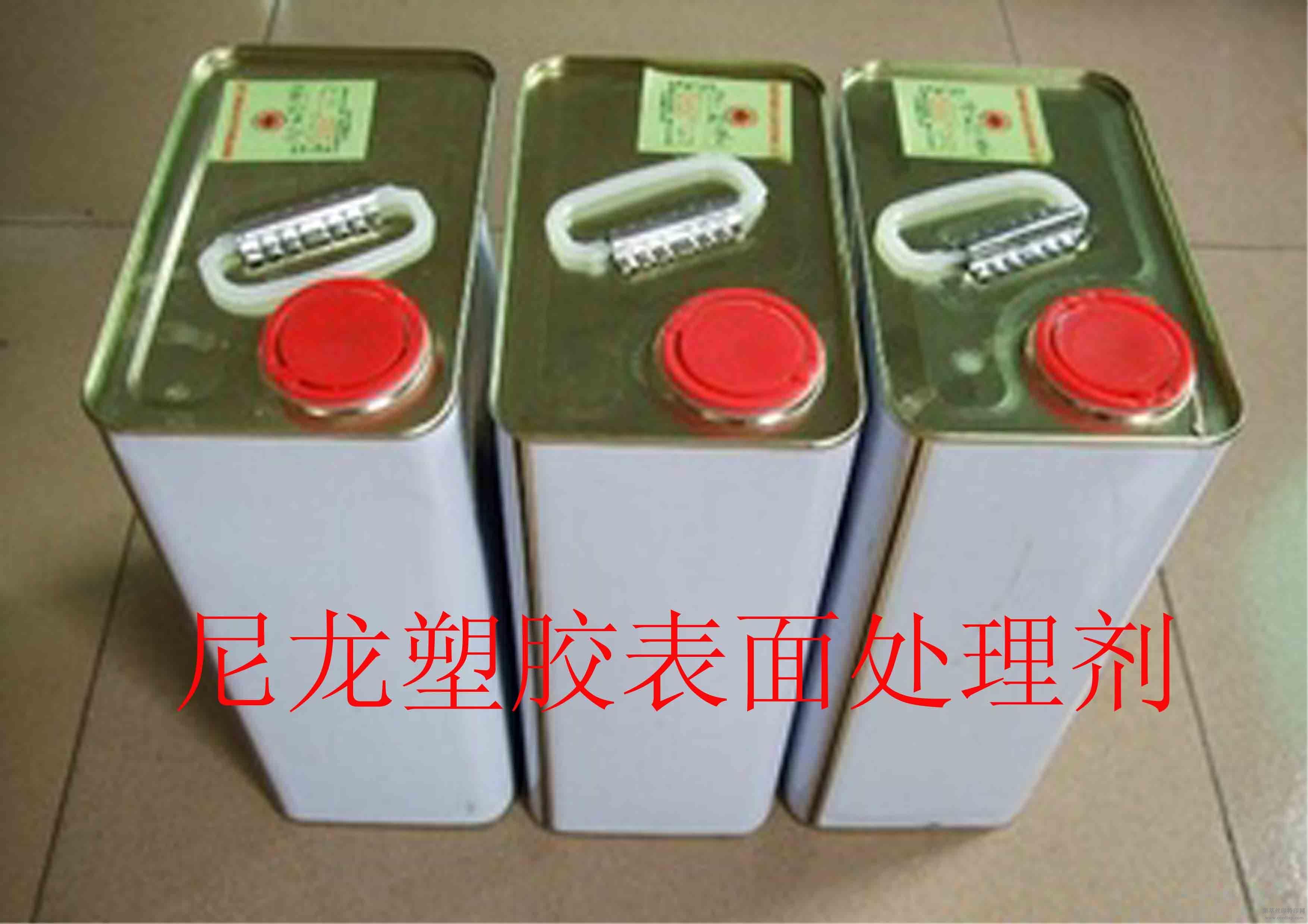 尼龙塑胶处理剂尼龙水
