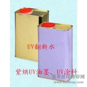 UV翻新水