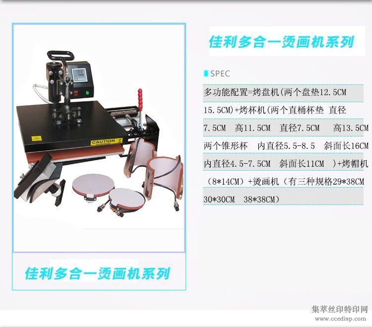 佳利JR-CO04四合一多功能烫画机