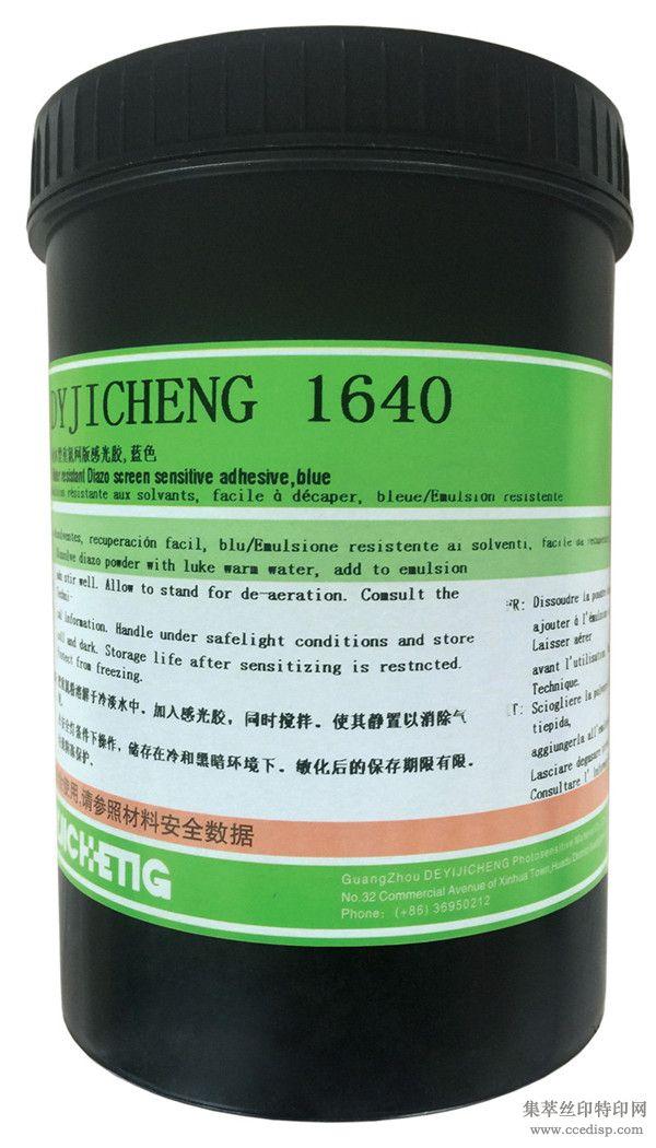 重氮耐水型1640