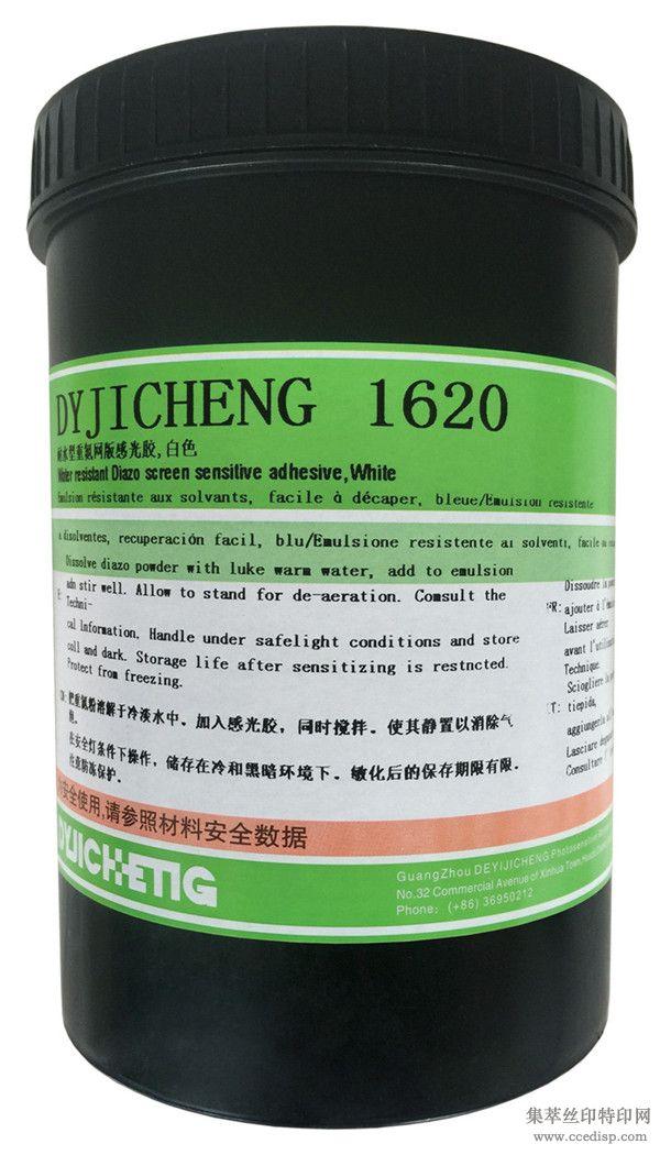 重氮耐水型1620