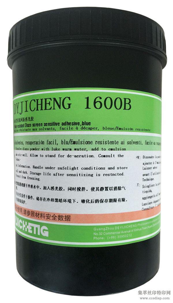 重氮耐水型1600B