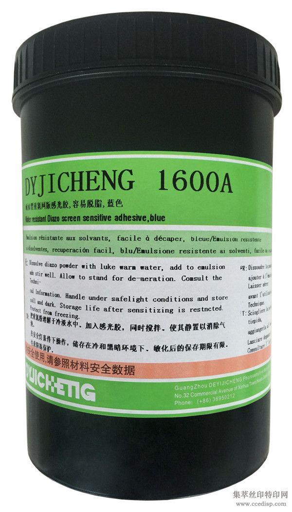 重氮耐水型1600A