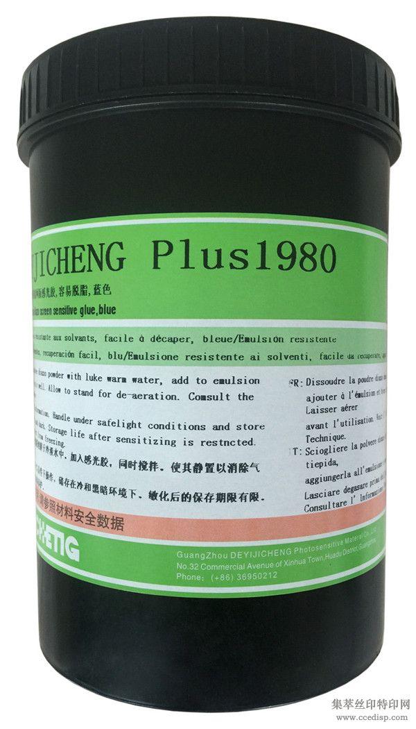 重氮耐溶剂耐水型1980