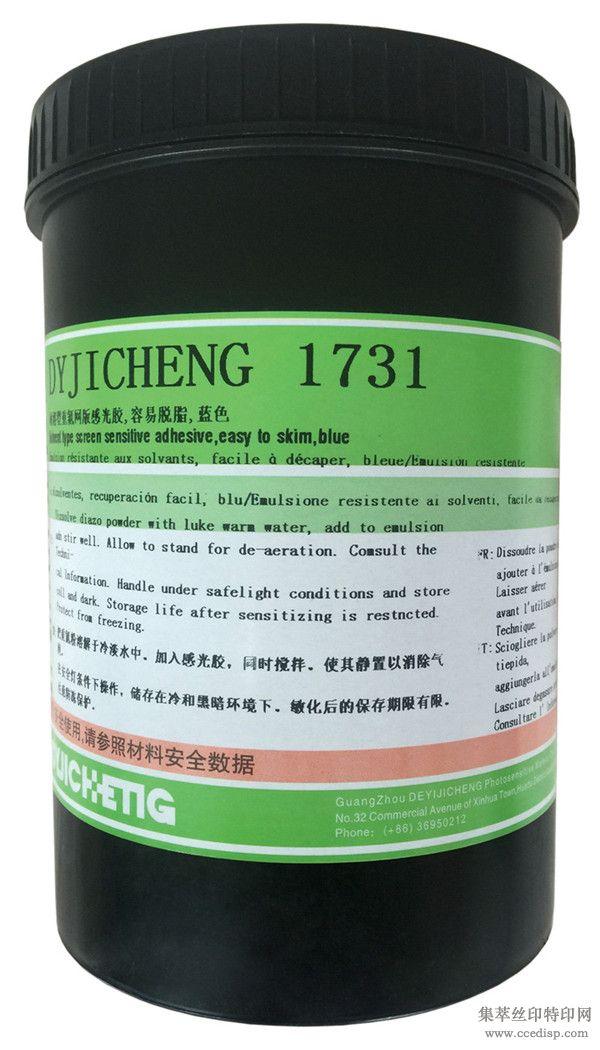 重氮耐溶剂型1731