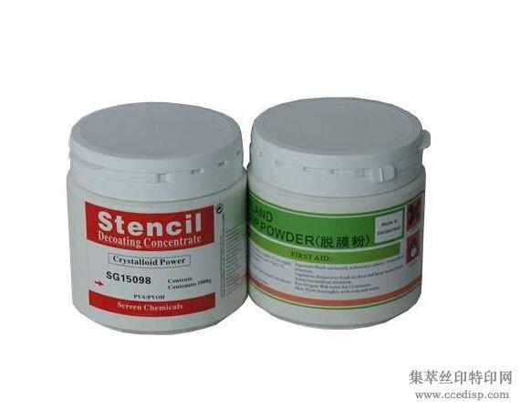 脱膜粉/丝印材料