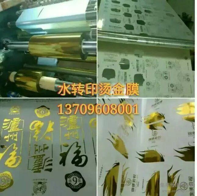 水转印烫金纸,花纸烫金纸,烫金机烫金底油隔离油