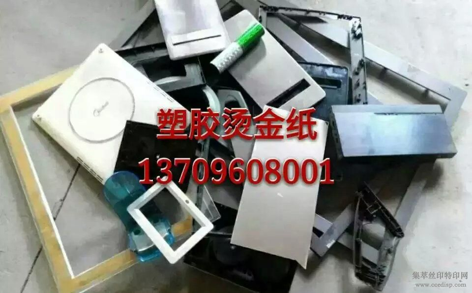 塑料烫金纸ABS|PP|PS|PS|PVC料烫金纸