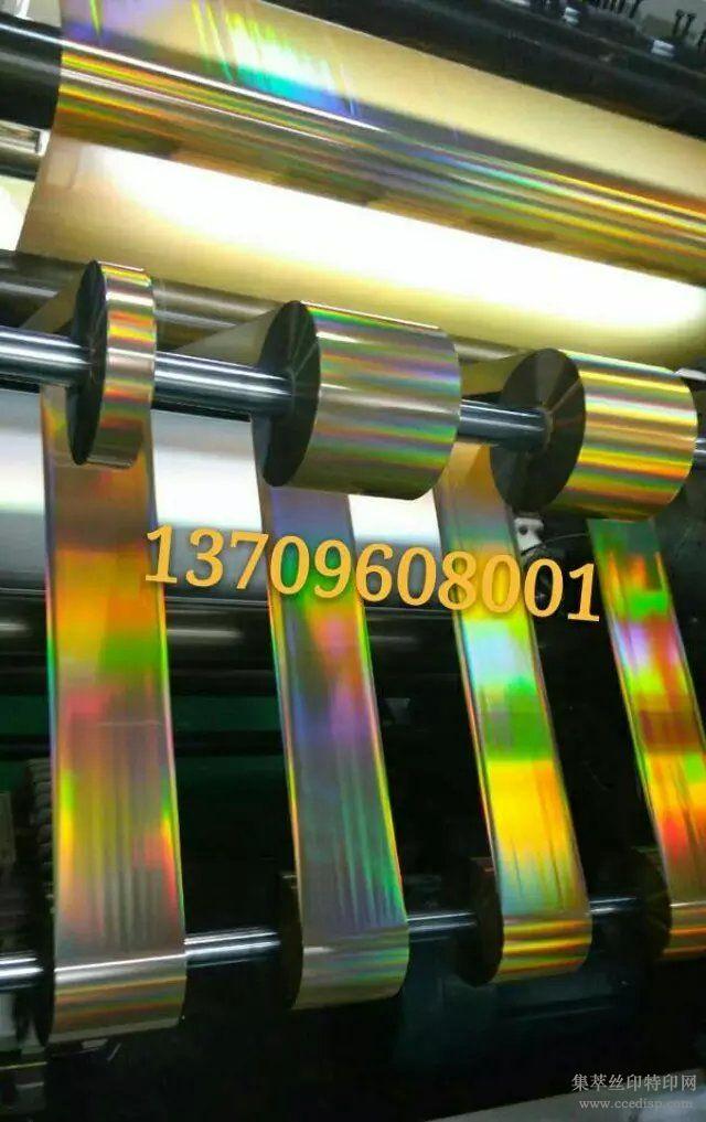供应镭射烫金膜,冷烫膜,烟包镭射烫金纸,镭射转移膜复合膜洗铝膜