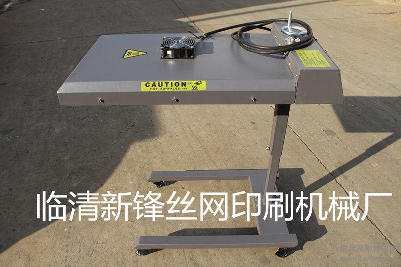 厂家供应小型烘干机t恤印花烘干机新锋丝网印刷