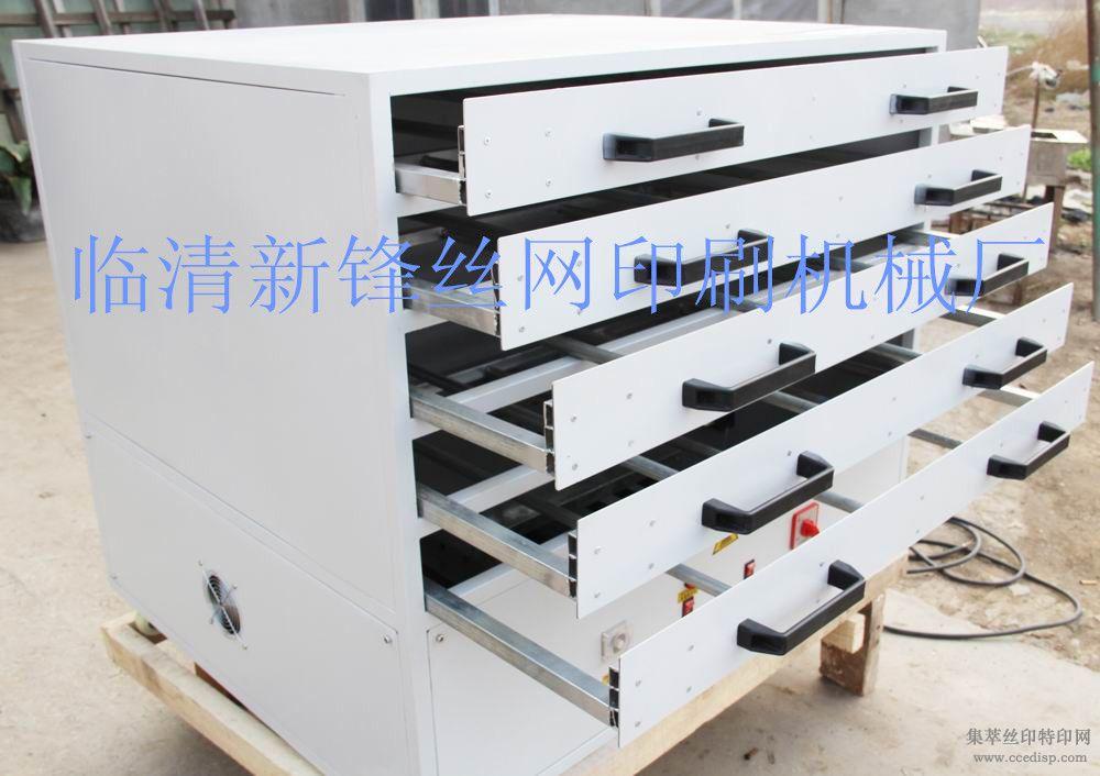 直销多层网版烘干箱多功能烘干箱新锋丝网印刷设备