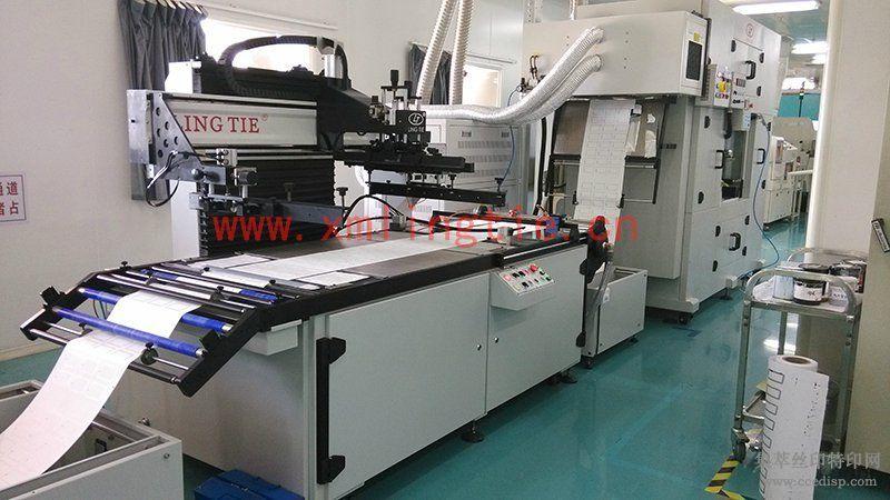 火热销售中---高品质丝网印刷机