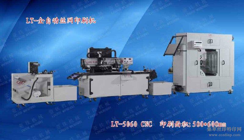 供应全自动丝网印刷机