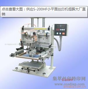 供应S-200HF小平面丝印机恒晖大厂直销