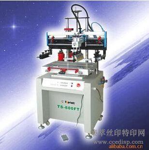 供应TS-600FTT型槽气动平面丝印机,直销恒晖大厂直销