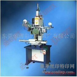 供应恒晖HT-300F胶辊式平面热转印机恒晖大厂直销