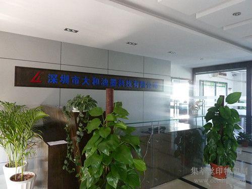 深圳环保油墨