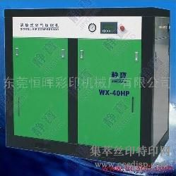 供应WX-40HP涡旋式静音空压机恒晖大厂直销