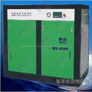 供应环保静音节能涡旋式空气压缩机(图)恒晖大厂直销举报