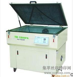 供应TM-1200PS高效节能真空晒版机,厂家直销恒晖大厂直销
