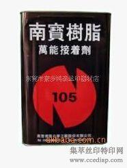 供应南宝树脂105粘网胶