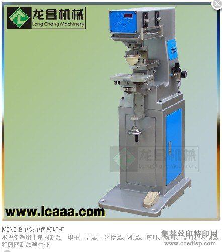 MINI-B单头单色移印机