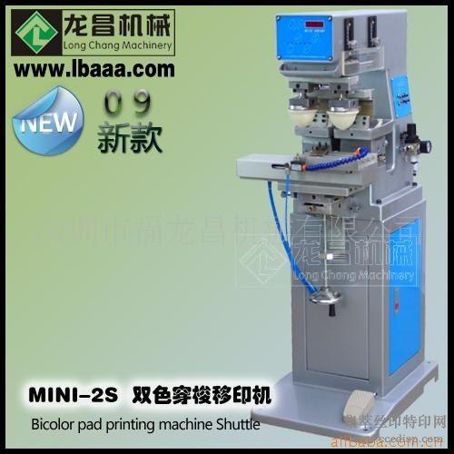 MINI-2S双色穿梭移印机