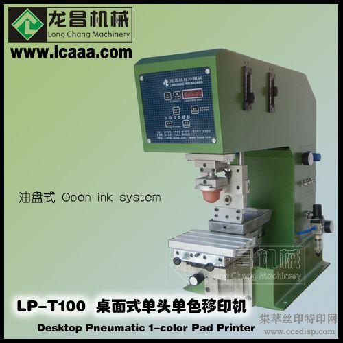 LP-T100桌面式单头单色移印机