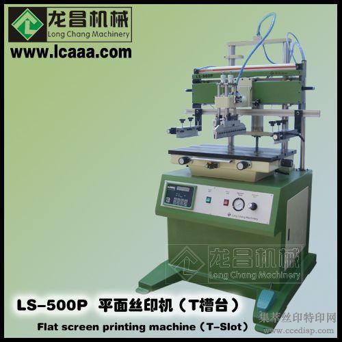 LS-500P_T平面丝印机(T槽台)